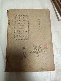 高中平面三角法教科书附表 第四版