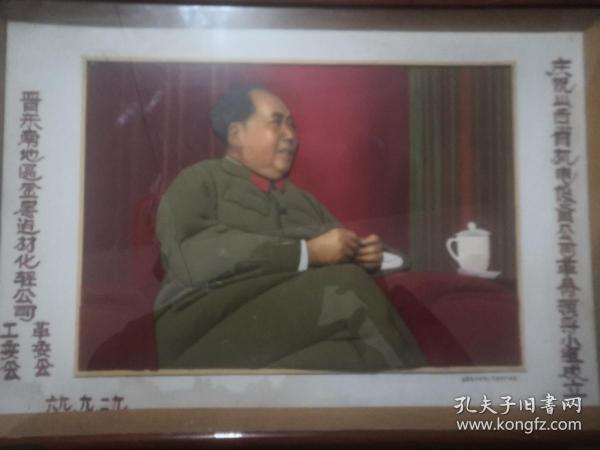 堆锦毛主席像1969年(保老)