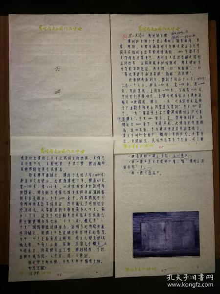 ●让文物说话:重庆市博物馆藏《梁山县清代佛利碑.史料手稿》【1999年16开4页1图】!