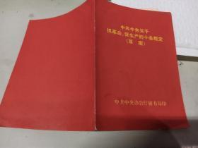 中共中央关于抓革命、促生产的十条规定 (草案)