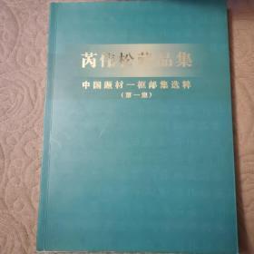 芮伟松藏品集  中国题材一框邮集选粹(第一集)