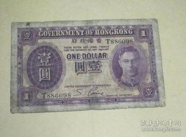 早期香港政府纸币 男皇紫壹圆
