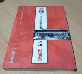 中国民间故事全书:上海·杨浦卷