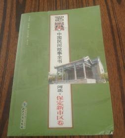 中国民间故事全书:河北(保定新市区卷)