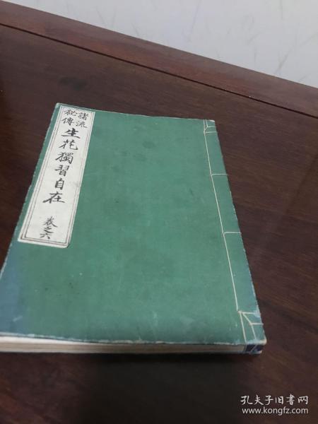 F-0216和刻本零本 诸流秘传生花独习自在 卷之六 (花器图式)/1893年