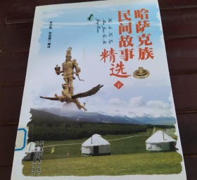 哈萨克族民间故事精选(上、下)
