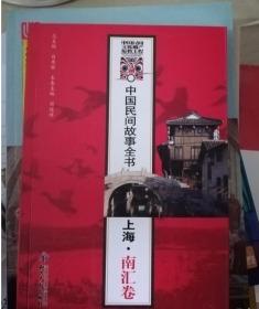 中国民间故事全书.上海.南汇卷
