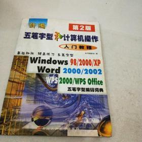 新编五笔字型和计算机操作入门教程(第2版)