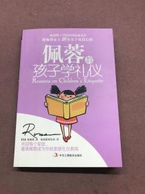 佩蓉教孩子学礼仪【作者签名本】