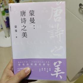 《签名本》蒙曼:唐诗之美 中国诗词大会评委蒙曼签名