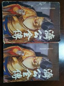 济公全传(中国古典小说研究资料)