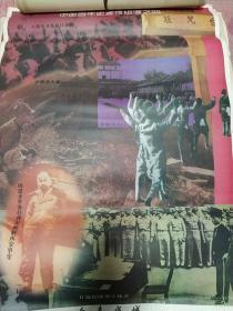 中国百年史宣传组画之四众志成城