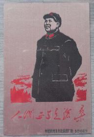 """中国杭州东方红丝织厂""""人间正道是沧桑""""彩色丝织毛主席像"""