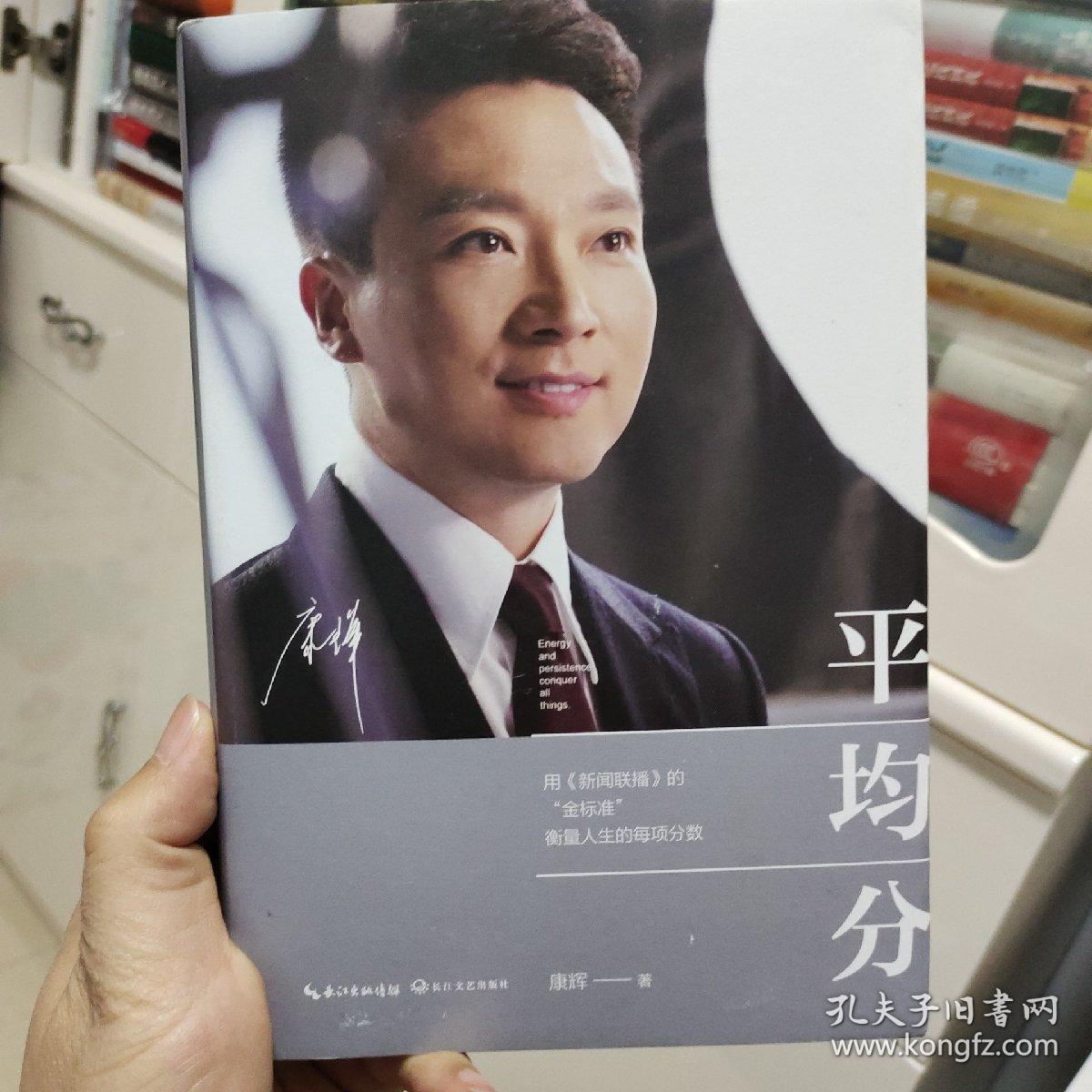 平均分  央视著名主持人康辉签名