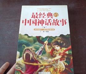 最经典的中国神话故事