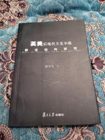 【绝版书】英美后现代主义小说叙述结构研究,2002年一版一印仅印2050册