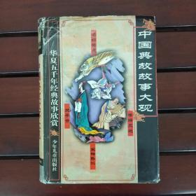 中国典故故事大观(精装本)-请看品相描述