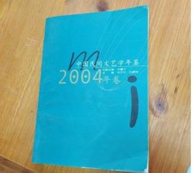 中国民间文艺学年鉴2004年卷