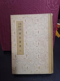 国学基本丛书 续后汉书(中册/精装)品相如图