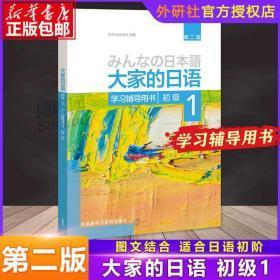 外研社正版 大家的日语初级1 第二版 学习辅导用书 日语书籍 入门自学 日语教材 大家的日语1 日语入门 自学教材书 日语语法