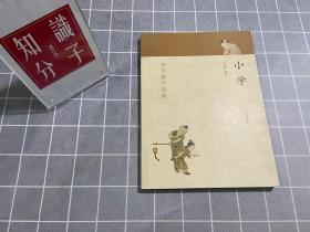 中华蒙学经典:小学
