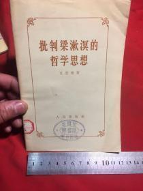 批判梁漱溟的哲学思想