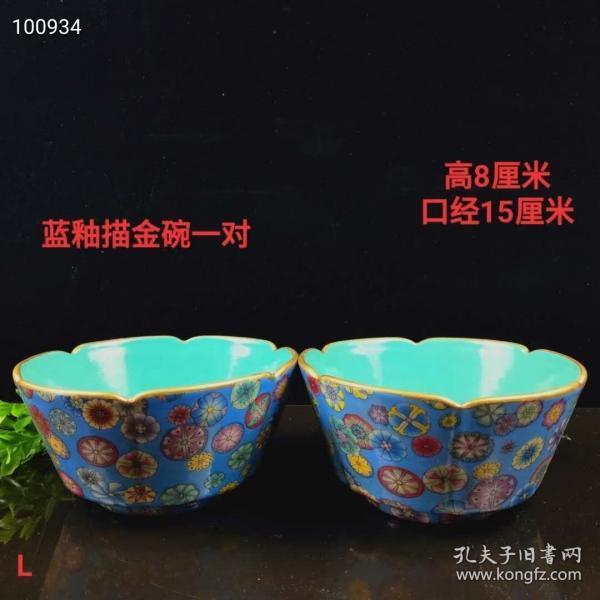 大清乾隆年制,手绘蓝釉描金碗一对,器型规整,美观大方,颜色漂亮,完整无磕碰,全品如图。