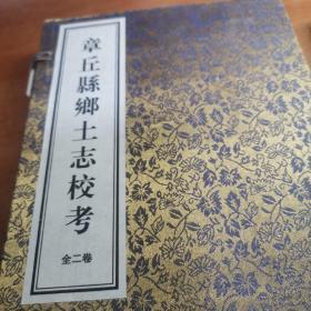 章丘县乡土志校考