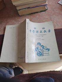 新编中学语文教案 初中第三册