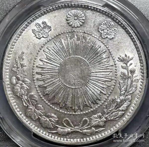 原光美品邻国日本明治3年龙洋壹圆PCGS评级MS61银币收藏