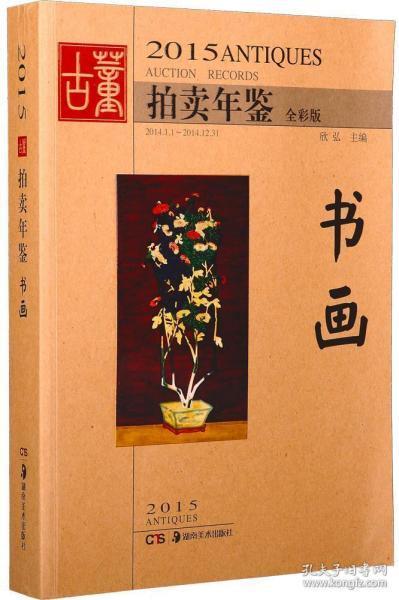2015-书画-拍卖年鉴-全彩版 欣  弘 9787535671523