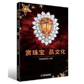 赏珠宝 品文化 中国地质学会(主编) 9787110096772