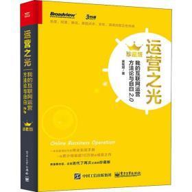 运营之光:我的互联网运营方法论与自白2.0(珍藏版) 黄有璨
