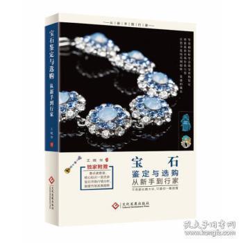宝石鉴定与选购从新手到行家 王晓华 9787514213133