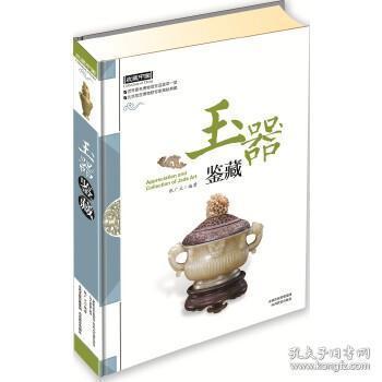 玉器鉴赏 张广文著 9787544047104