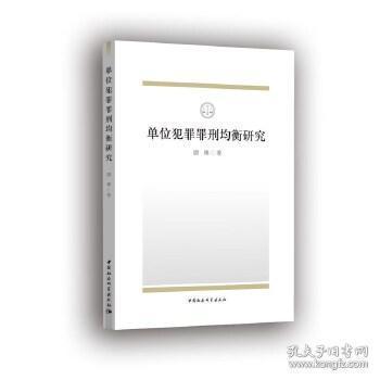 单位犯罪罪刑均衡研究 尉琳 9787520365734