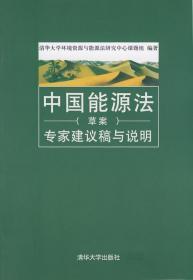 中国能源法(草案)专家建议稿与说明 清华大学环境资源与能源法