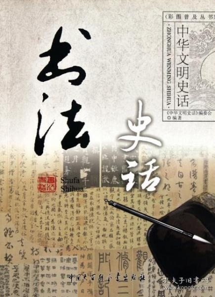 书法史话 闫玲,龚莉 9787500081210