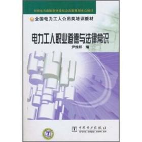 电力工人职业道德与法律常识 尹维邦 编 9787508323770