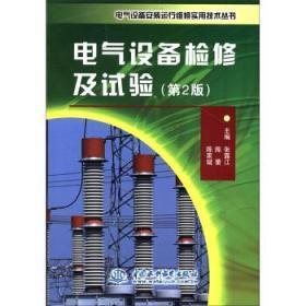 电气设备安装运行维修实用技术丛书:电气设备检修及试验 张露江