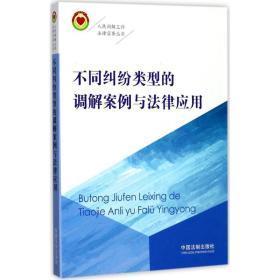 不同纠纷类型的调解案例与法律应用·人民调解工作法律实务丛书