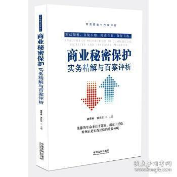 商业秘密保护.实务精解与百案评析 唐青林,黄民欣 9787509386576
