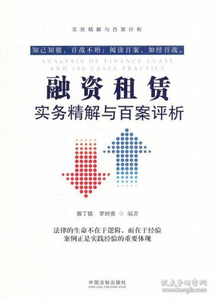 融资租.实务精解与百案评析 郭丁铭,罗时贵 9787509387313