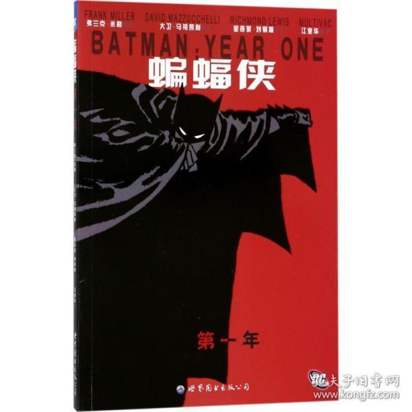 蝙蝠侠   第一年 (美)弗兰克·米勒(Frank Miller) 著;江业华