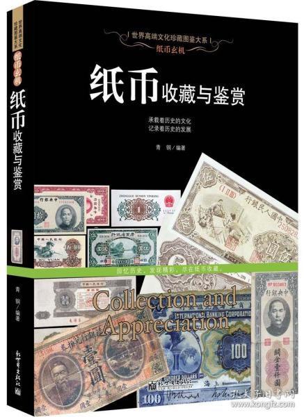 纸币收藏与鉴赏 青铜 9787510451362