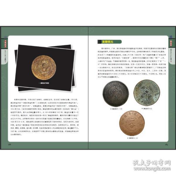 纸币收藏与鉴赏 肖斌 9787510461705
