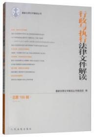 行政与执行法律文件解读总第166辑(2018.10) 新法律文件解读丛
