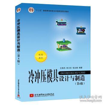 冷冲压模具设计与制造(第4版)(十二五) 王秀凤,李卫东,张永春