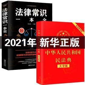 中华人民共和国民法典+法律常识一本全 全套一本书读懂法律常识全知道大字书籍2021正版法律入门2020年版最新版解读公司实用