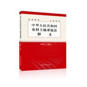 中华人民共和国农村土地承包法释义 何宝玉 著 9787516219669